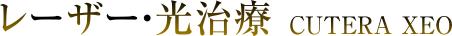 レーザー・光治療 CUTERA XEO