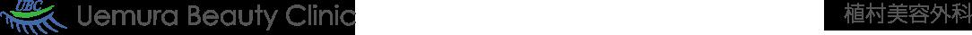 植村美容クリニックロゴ